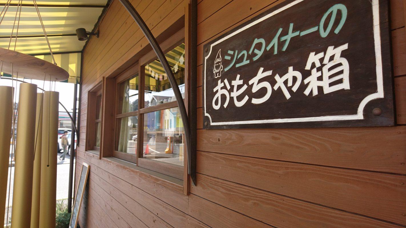 雑貨、福岡おもちゃ箱、オーガニック、木製玩具
