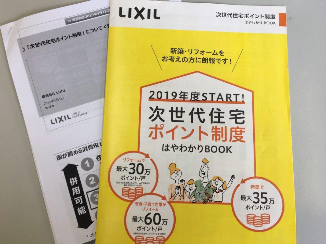 福岡、リフォーム、次世代住宅ポイント制度